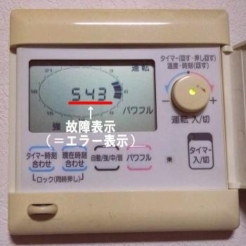 ガス給湯器の故障:リモコンの故障表示