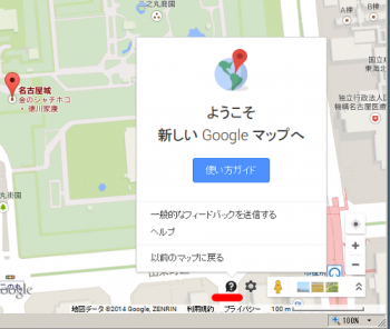 以前のバージョンのグーグルマップ