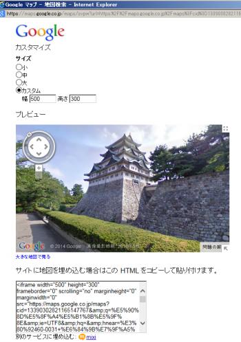 グーグルマップの埋め込みタグカスタマイズ画面
