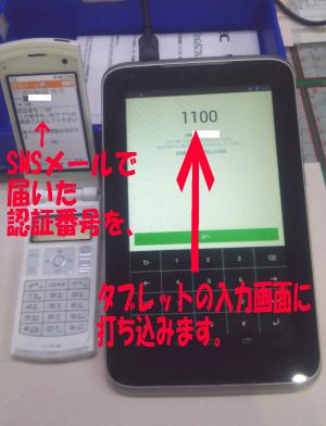 届いた認証番号をタブレットに入力する。