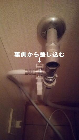 止水栓側も接続します。