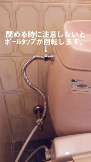 タンクの横から給水している場合の注意