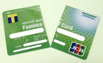 リボ払い専用のファミマTカード(金利年18%)