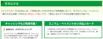 ファミマTカード申し込み画面