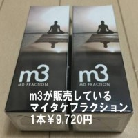 マルチ会社m3が販売しているマイタケフラクション