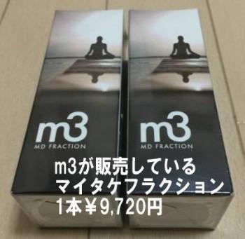 m3が販売しているマイタケフラクション