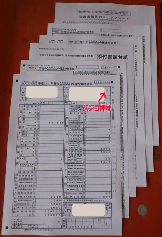 できた確定申告書のPDFファイルを印刷する