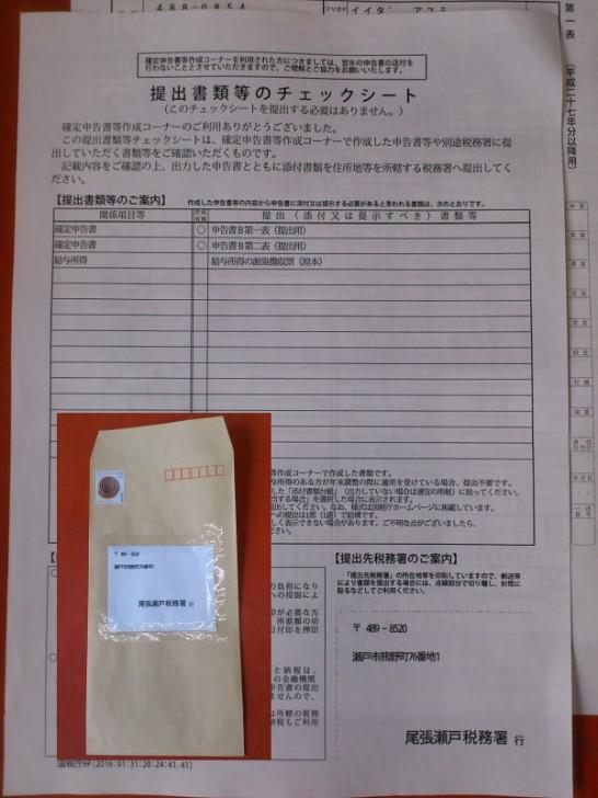▼『提出書類等のチェックシート』に提出する必要がある書類がどれか書いてあります