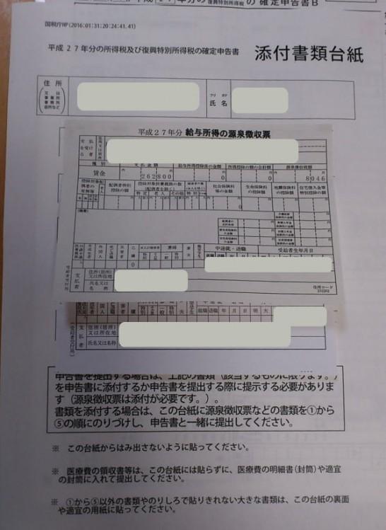 ▼『添付書類台紙』に源泉徴収票のホンモノを貼り付けます
