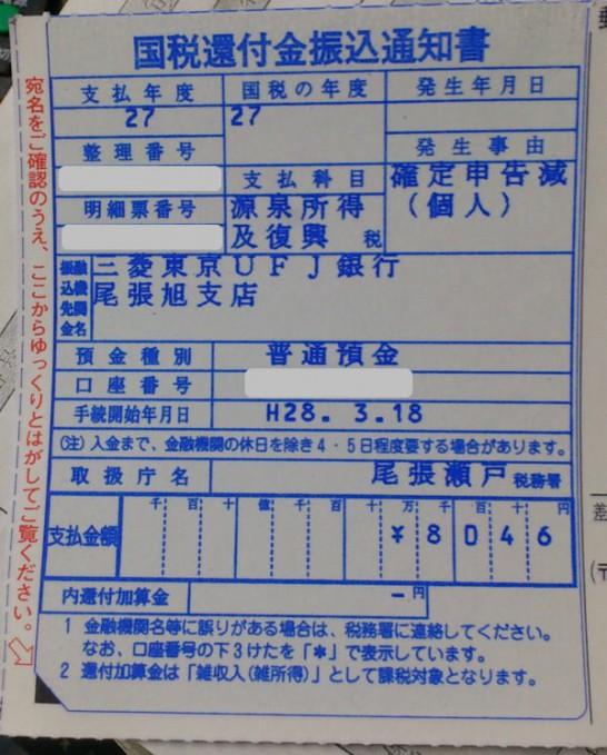 還付金¥8,014円が振り込まれました