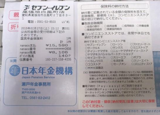国民年金保険料の請求書(納付書)が来たらセブンイレブンへ行ってnanaco(ナナコ)で支払い