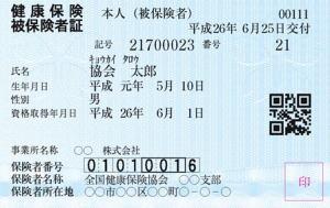 社会保険(社保)の保険証(見本)