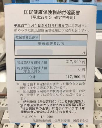 国民健康保険税納付確認書 確定申告用