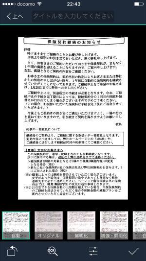 PDFファイル化した見本