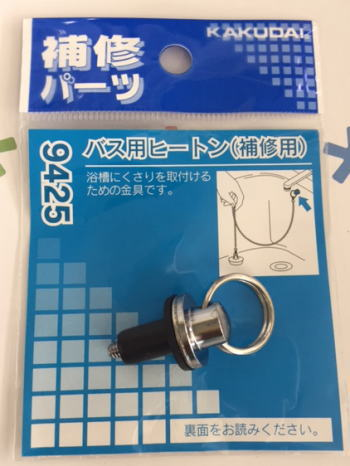 カクダイ製9425 バス用ヒートン(補修用)