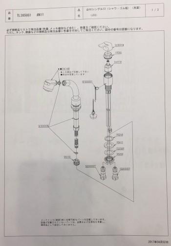 TOTO洗面台用混合栓TL385UG1の部品展開図