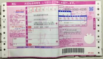 UZC2000YTには使用済みの浄水カートリッジを三菱ケミカルに返送するための伝票(送料無料)が同梱