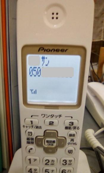 050plusから自宅に電話した時、ナンバーディスプレイ(月400円)の申し込みをしなくても固定電話側に050番号が表示されます