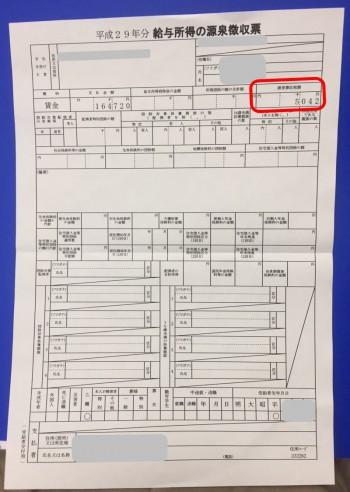 源泉徴収票とは1年間のアルバイト代から勤務先がいくら『源泉徴収=天引き』しているかを証明する書類