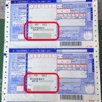 ゆうパックの伝票の差出人欄(など)は郵便局に行って頼めば印刷してくれる。