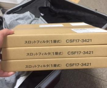 富士工業製交換用フィルター『CSF17-3421』