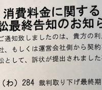 【架空請求】『消費料金に関する訴訟最終告知のお知らせ』ハガキ