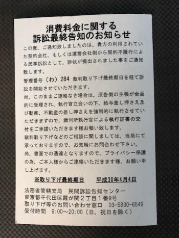 架空請求 『消費料金に関する訴訟最終告知のお知らせ』ハガキ