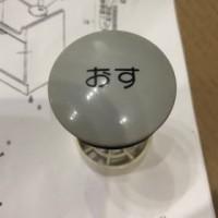 ダイレクトプッシュ排水栓【LF-FD4G-SM】