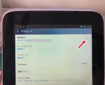 1.LINEの設定→アカウント→電話番号 変更をクリック