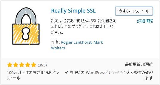 「Really Simple SSL」という常時SSL化プラグイン