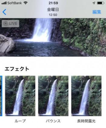 開いた画像を上にスワイプするとエフェクトメニューが出ます