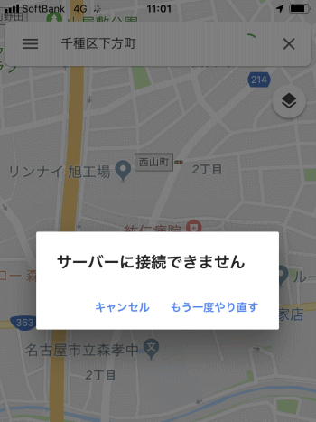 グーグルマップは通信速度制限がかかると目的地検索ができなくなる