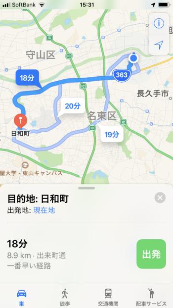 実際に通信速度制限がかかった時にアイフォンの標準マップアプリを使ってみました