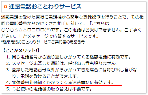 NTT公式サービス:迷惑電話おことわりサービス(月600円または月700円)