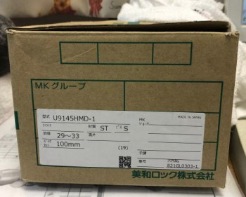 今回使用した交換用のドアノブは美和ロック製『U9 145HMD-1』