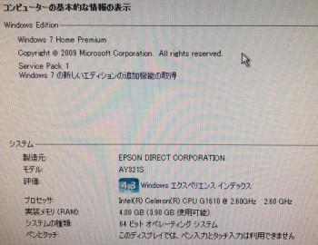 パソコンはウインドウズ7 Home Premium 64ビット