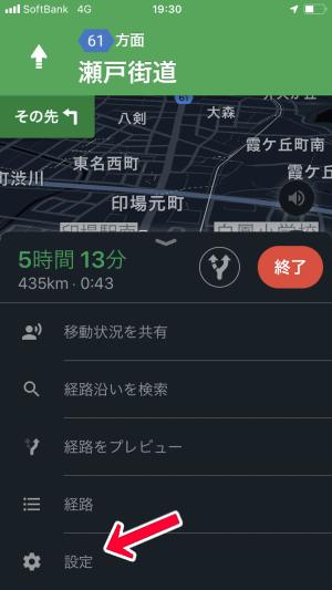 ナビを実行中にGoogle Mapsナビの『設定』をタップ