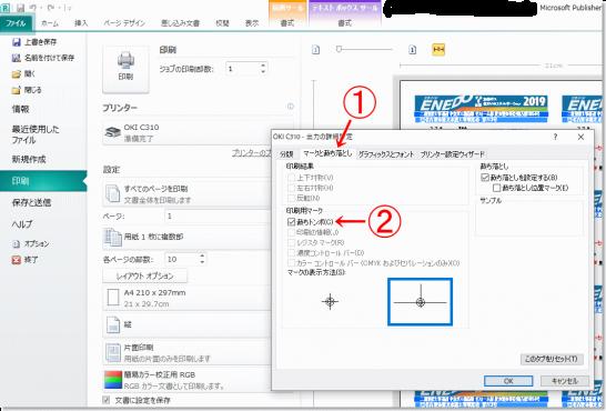 Microsoft Publisher(マイクロソフト パブリッシャー)で裁ちトンボを入れる方法