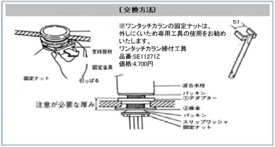 【ワンタッチカラン】式混合栓の取り外し方法