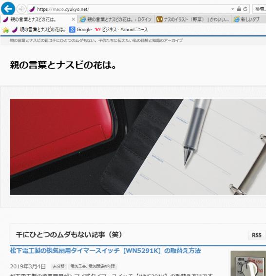WordPress(ワードプレス)のサイトにファビコン(サイト名の左にある小さいアイコン)を表示させる方法