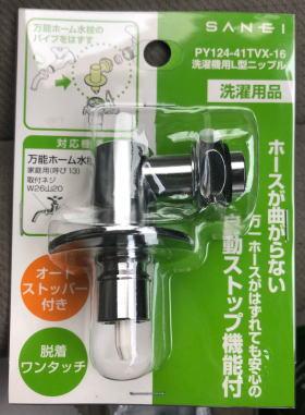 サンエイ 洗濯機用L型ニップル PY124-41TVX-16