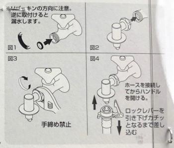 洗濯機用L型ニップルの交換方法