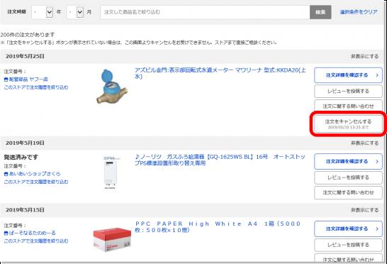 ヤフーショッピング(Yahoo!ショッピング) は間違えて注文しても10分以内なら注文履歴からキャンセルできます