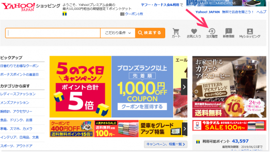 Yahoo!ショッピングで注文してから10分以内に注文履歴からキャンセルする方法
