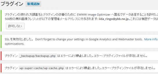 自分のサイトにログインすると該当のプラグインが強制停止している事がわかります