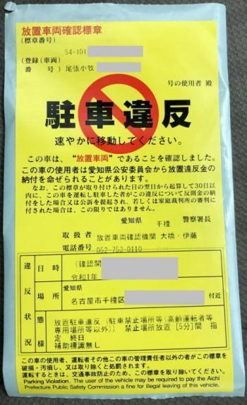 駐車違反ステッカーを貼られた時は先方から請求書がくるまで待つのが正解です