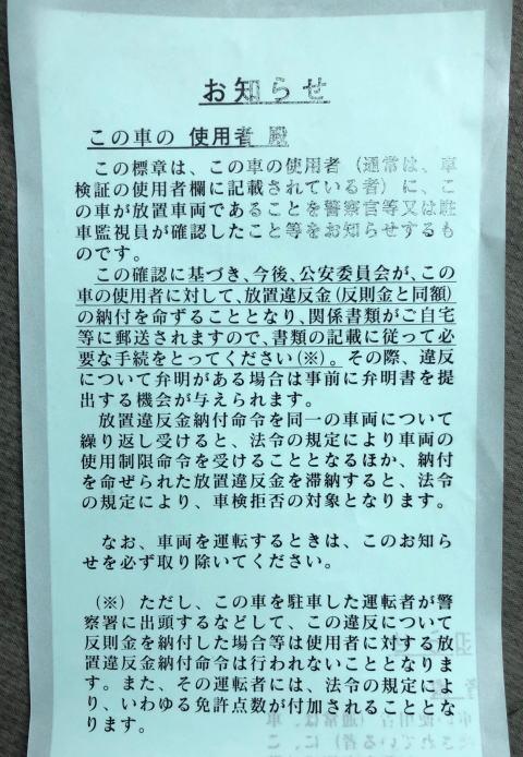 罰金 駐禁