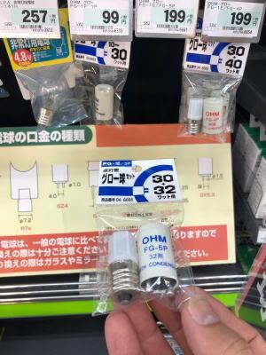 点灯管(=グローランプ)は種類があるので、交換するときは外して実物を持って買いに行く