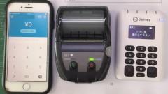 Coiney(コイニー)、Airレジ(エアレジ)、スマレジ、で使える最も安いレシートプリンター