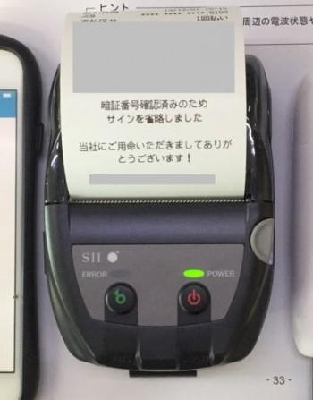 【SIIセイコーインスツル製モバイルプリンターMP-B20】